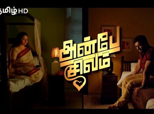 Anbe Sivam Serial wiki